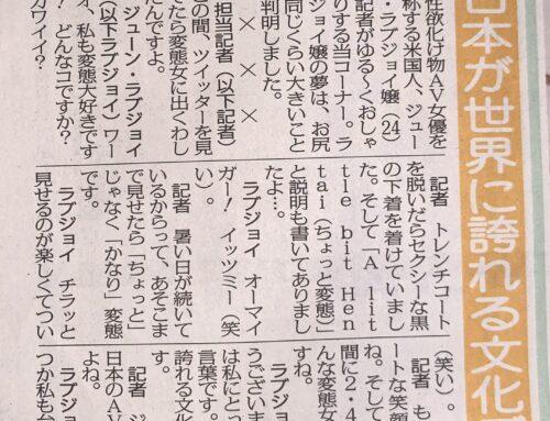 東京スポーツ ENJOY!!LOVEJOY 6/14/2020