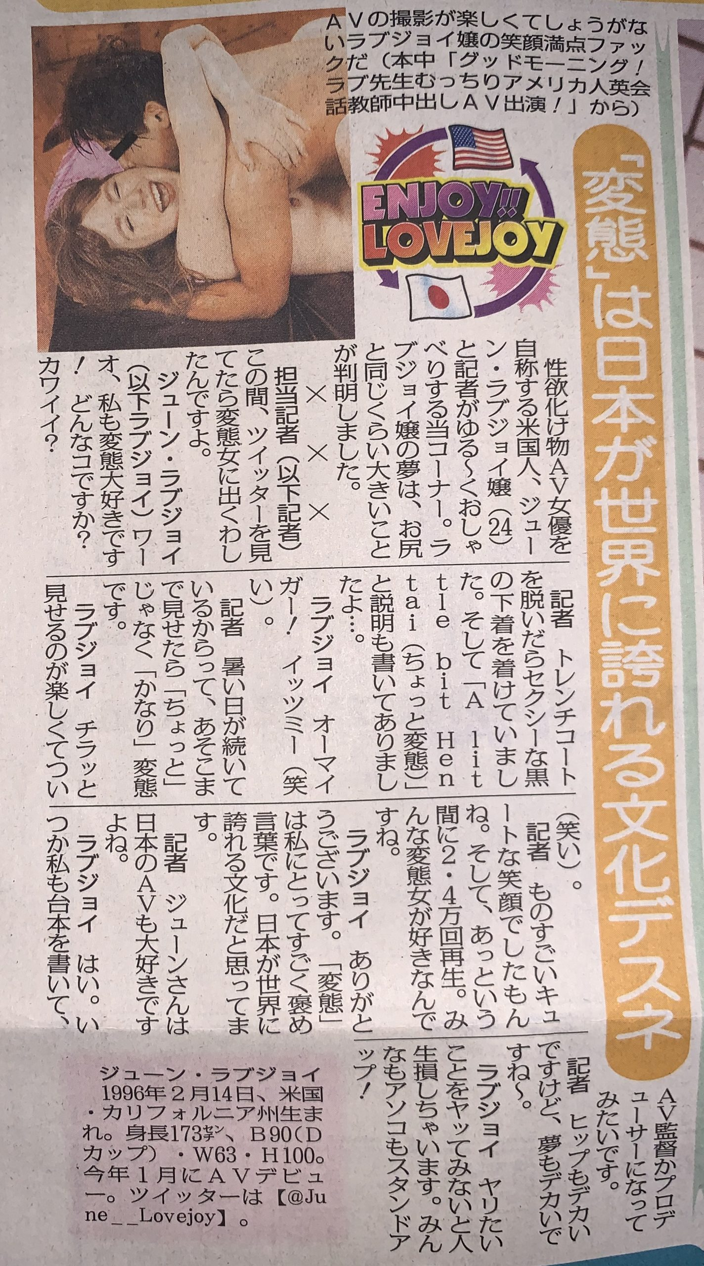 Tokyo Sports ENJOY!!LOVEJOY 6/14/2020
