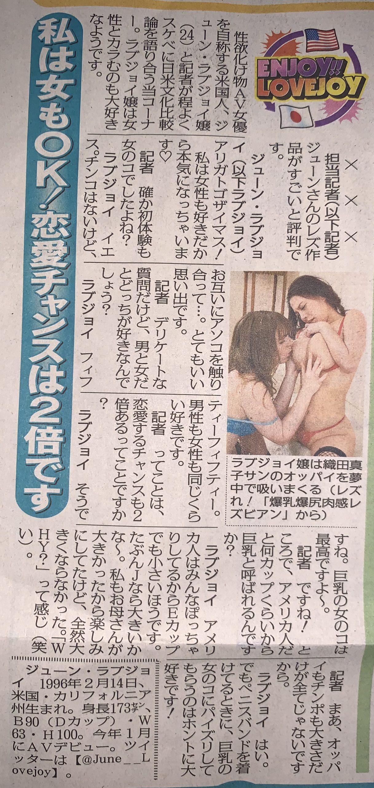 東京スポーツ ENJOY!!LOVEJOY 6/21/2020