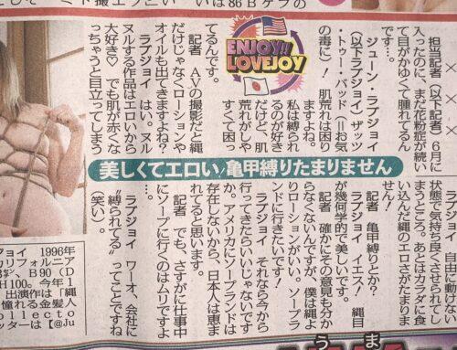 東京スポーツ ENJOY!!LOVEJOY 6/07/2020