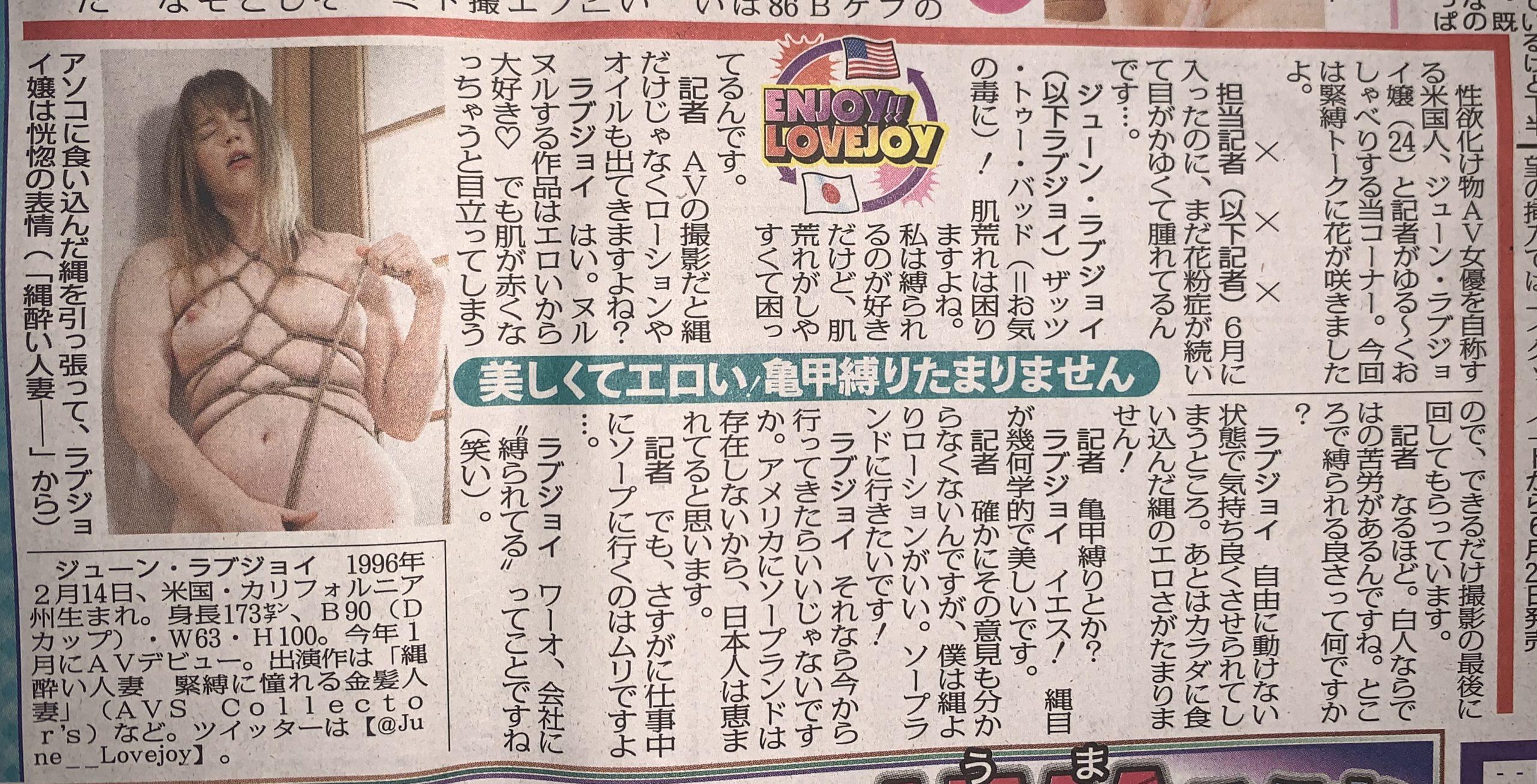 Tokyo Sports ENJOY!!LOVEJOY 6/07/2020