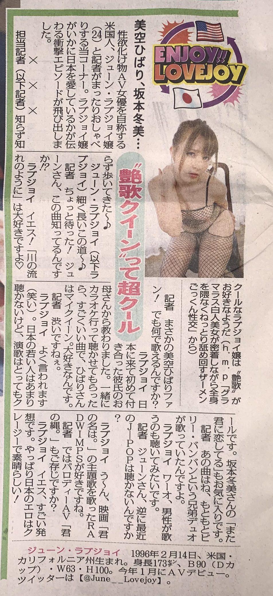 東京スポーツ ENJOY!!LOVEJOY 6/27/2020