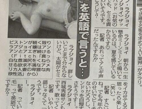 東京スポーツ ENJOY!!LOVEJOY 8/09/2020