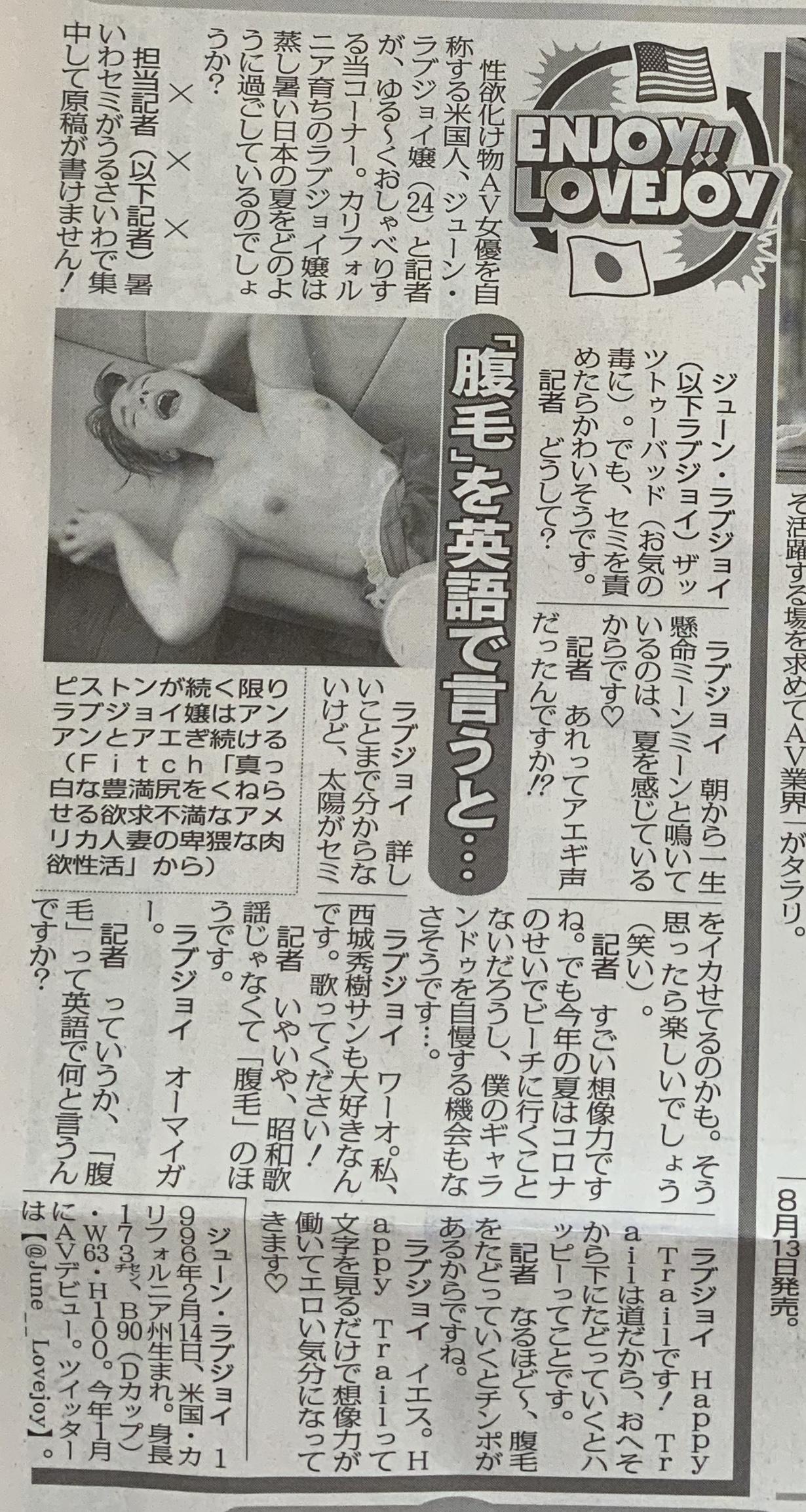 Tokyo Sports ENJOY!!LOVEJOY 8/09/2020