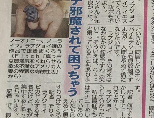 東京スポーツ ENJOY!!LOVEJOY 7/05/2020