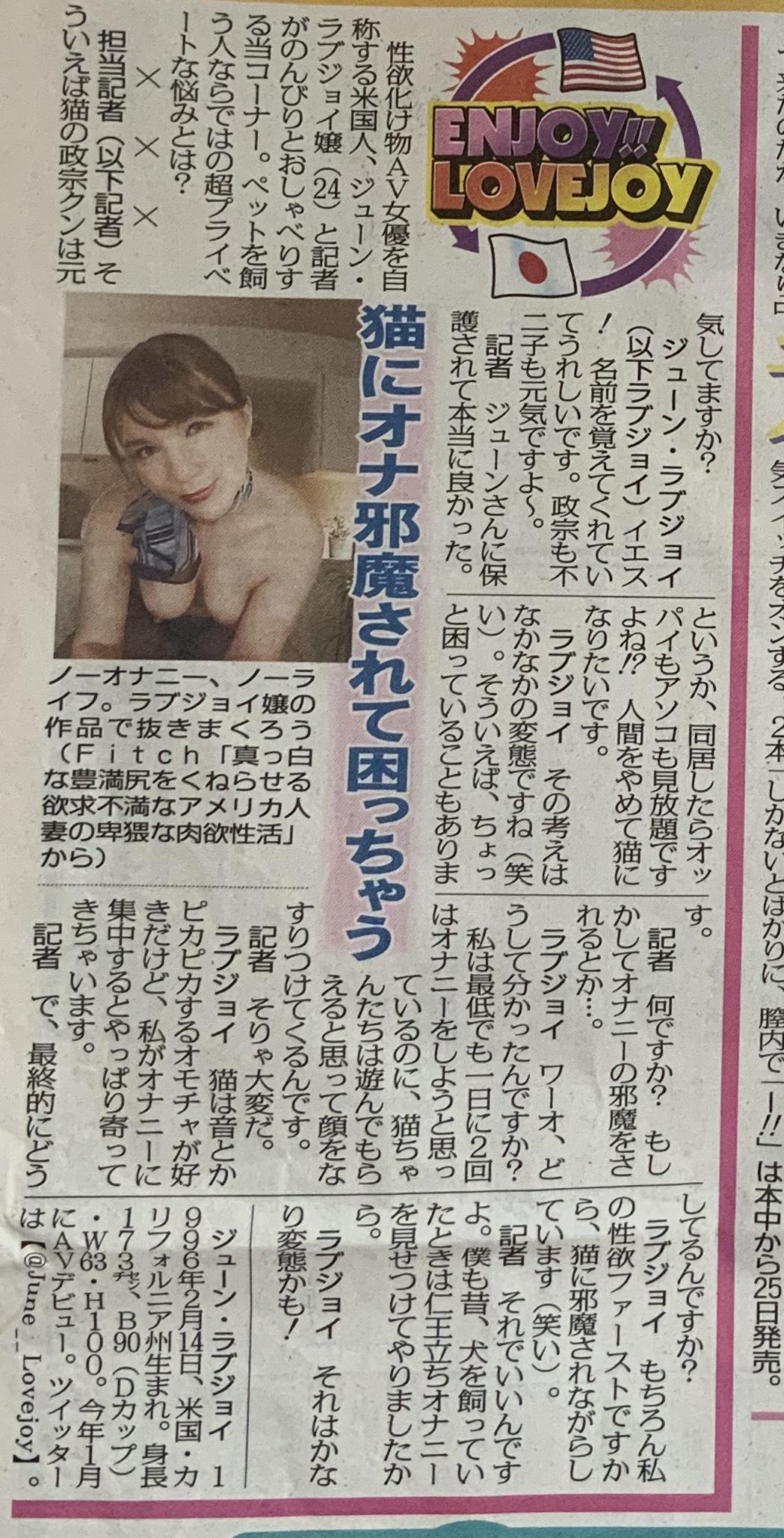 Tokyo Sports ENJOY!!LOVEJOY 7/05/2020