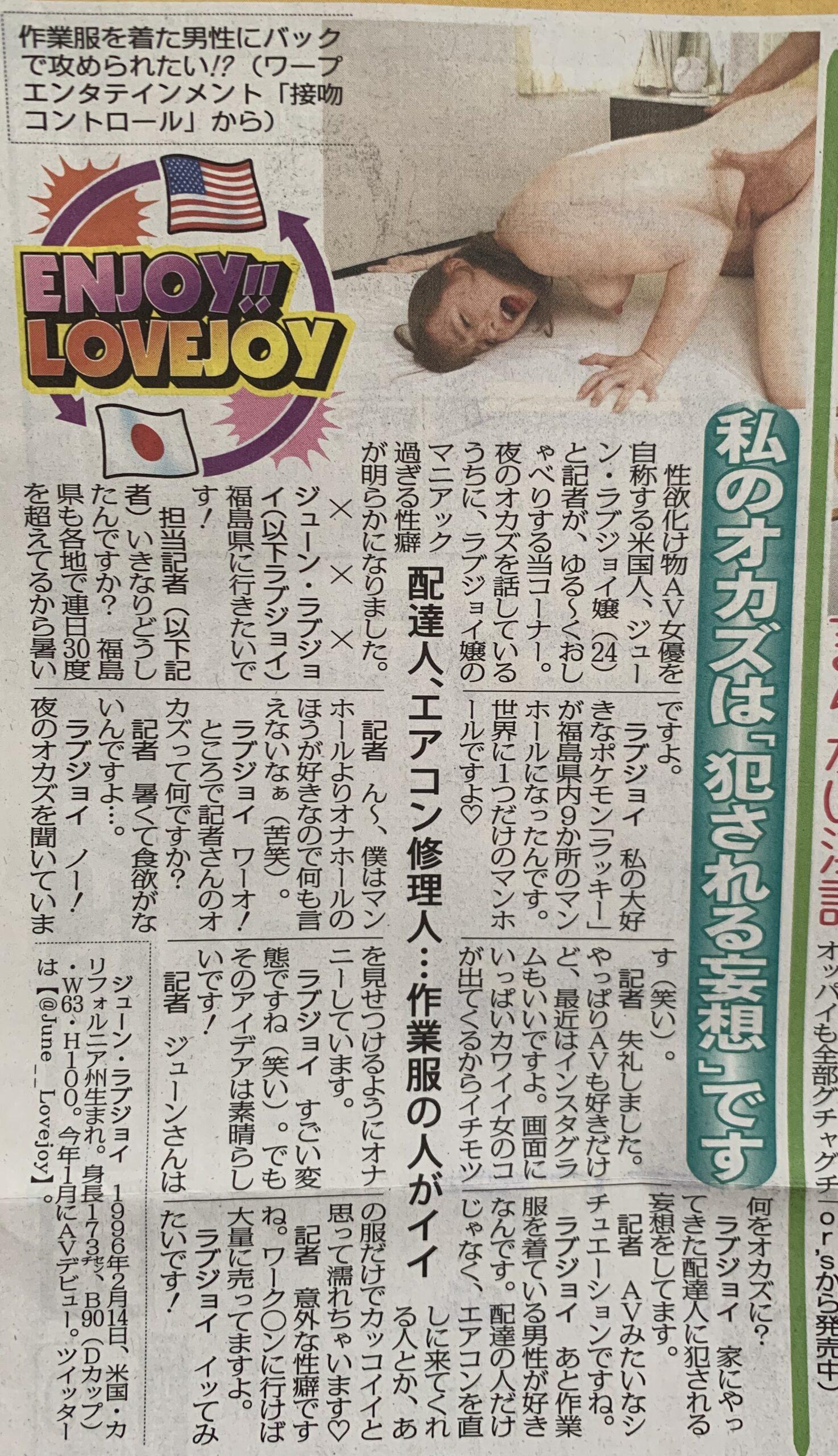 東京スポーツ ENJOY!!LOVEJOY 8/16/2020