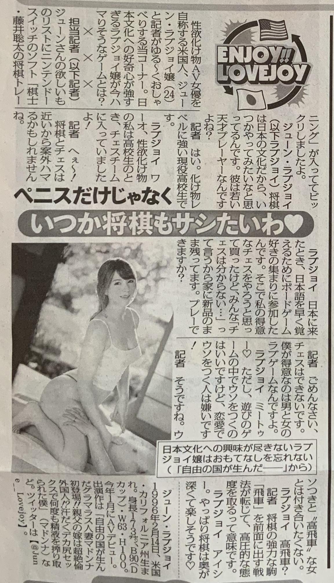 東京スポーツ ENJOY!!LOVEJOY 7/12/2020