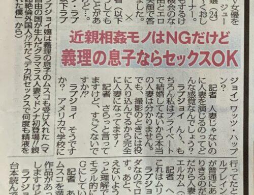 東京スポーツ ENJOY!!LOVEJOY 7/26/2020