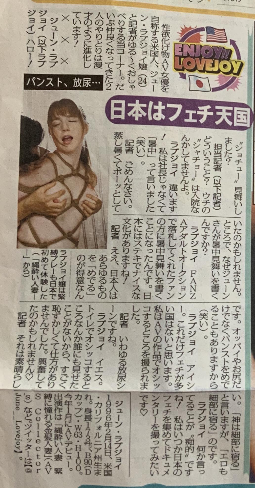 Tokyo Sports ENJOY!!LOVEJOY 7/19/2020